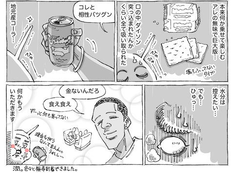 シビれめし【71】②2