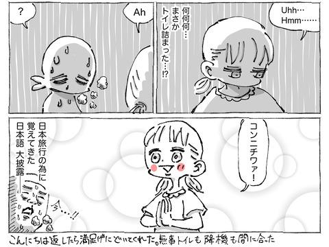 SNS漫画【52】 2-②