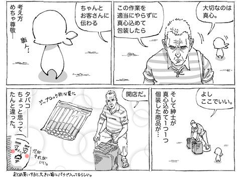 海外旅日記【161】②