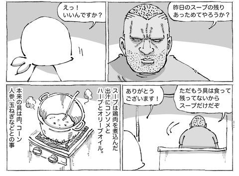 シビれめし【15】①2
