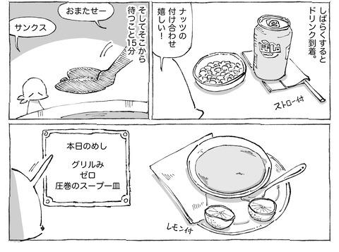 シビれめし【59】①2