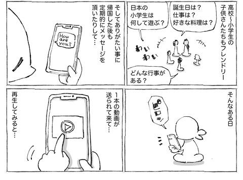 シビれめし【38】①2