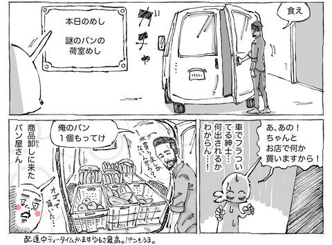シビれめし【31】②2