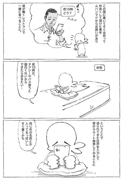 【ムハンマド道中】1