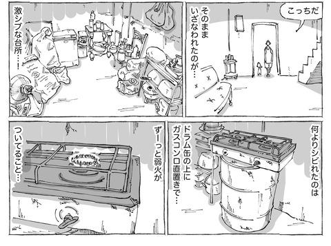 シビれめし【64】①2