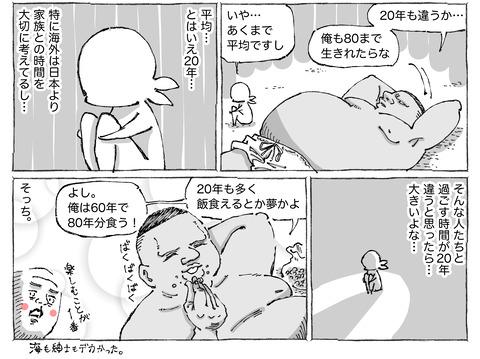 SNS漫画【78】::②