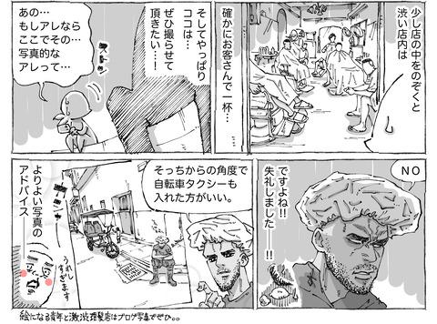 海外旅日記【201】②