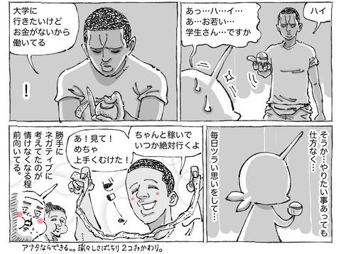 シビれめし【37】②2