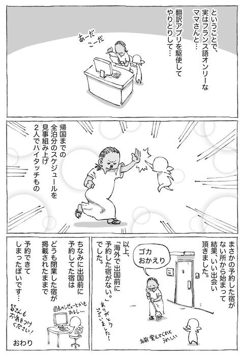 【アフリカ宿迷走】24