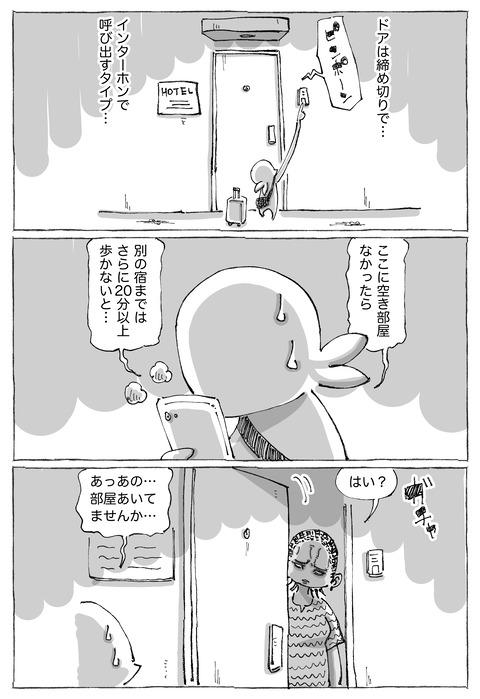 【アフリカ宿迷走】15