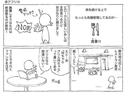 シビれめし【59】①1