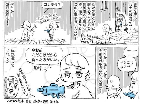 SNS漫画【44】②