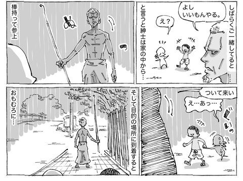 シビれめし【26】①2