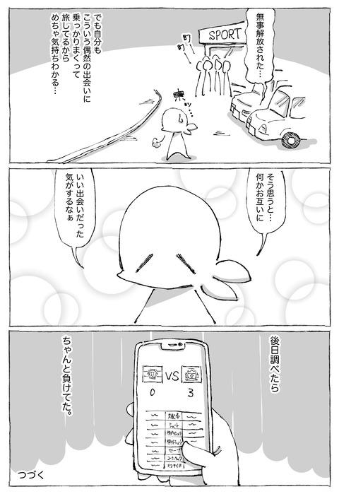 【ムハンマド道中】10