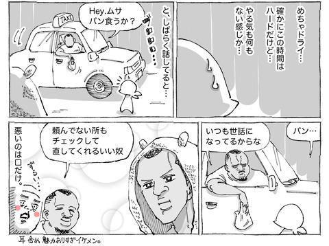 海外旅日記【180】②