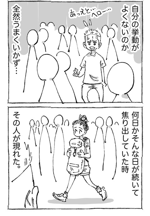 【青年と日本女子】422