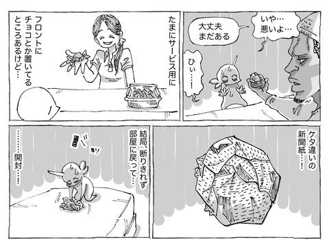 シビれめし【76】②1