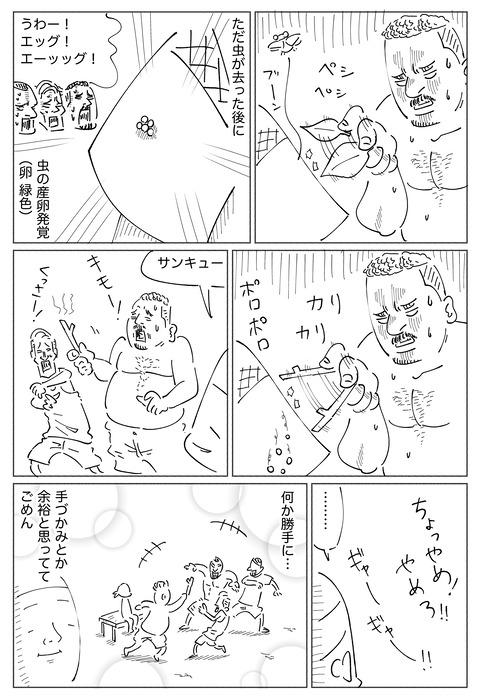 SNS漫画【23】2