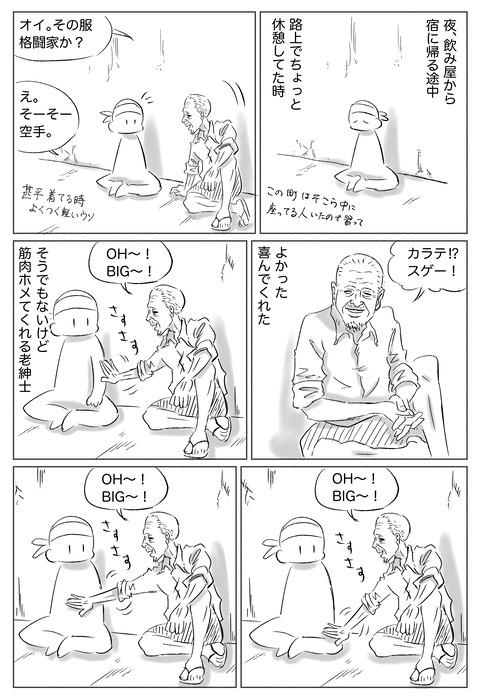 SNS漫画【17】