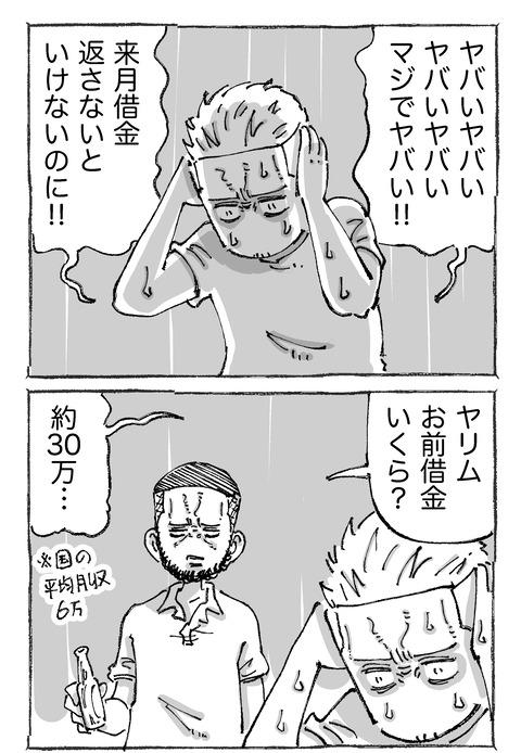 【青年と日本女子】12①