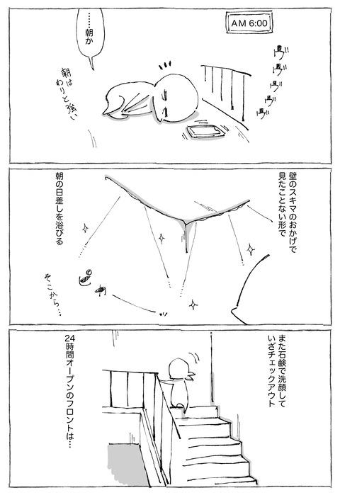 【シーギリヤロック】35