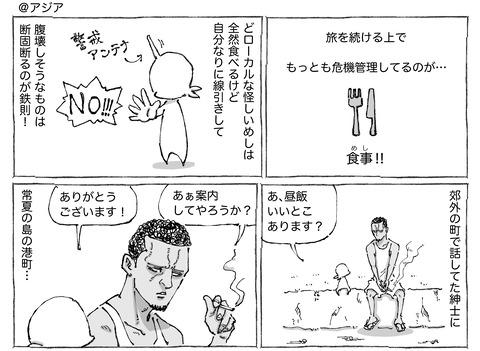 シビれめし【36】①1