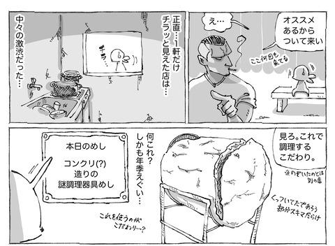 シビれめし【51】②1