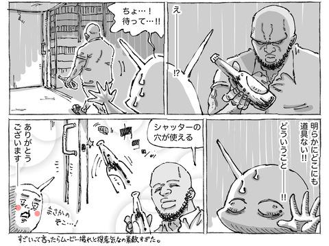 シビれめし【25】②2