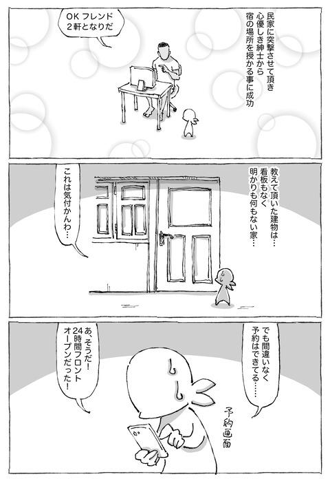 【シーギリヤロック】25