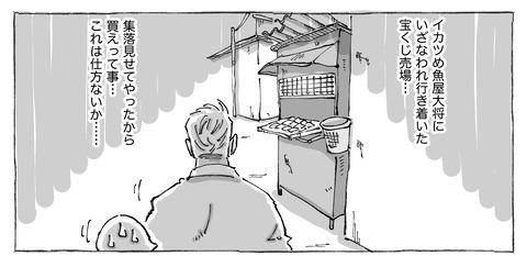 【魚屋集落】17①