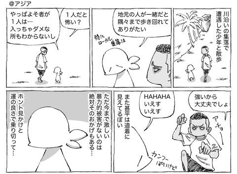 海外旅日記【186】①