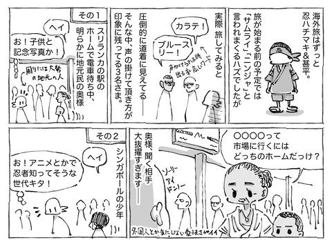SNS漫画【36】;①