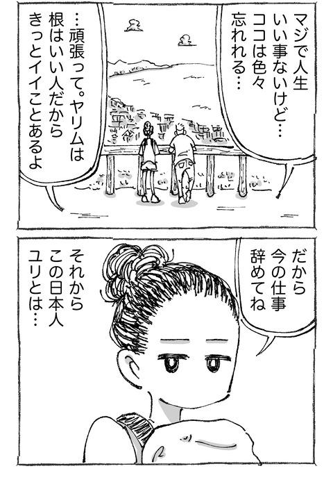 【青年と日本女子】1022