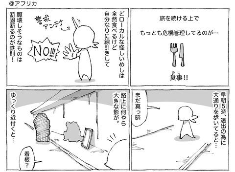 シビれめし【47】①1