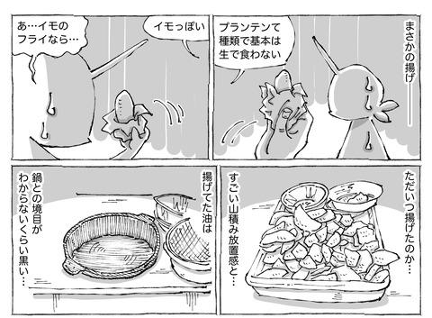 シビれめし【39】②1