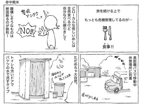 シビれめし【51】①1