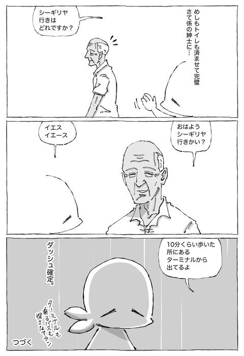 【シーギリヤロック】38