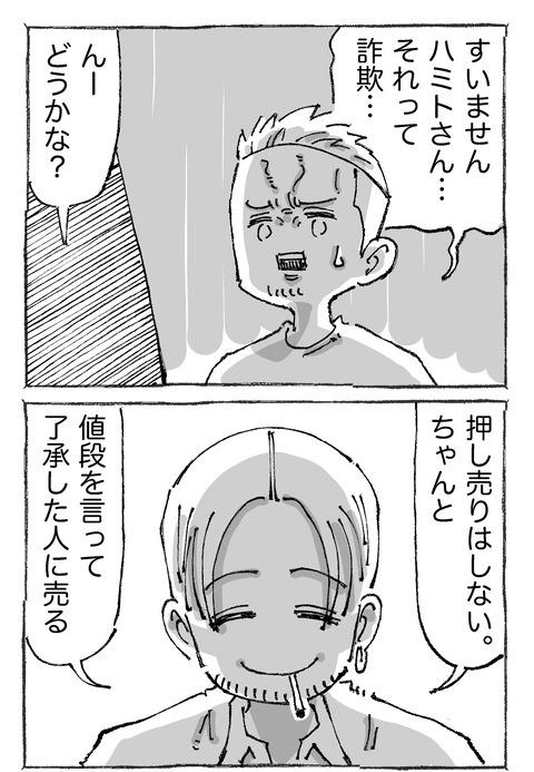 【青年と日本女子】311