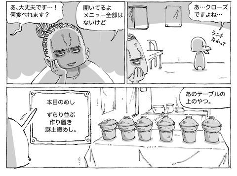 シビれめし【53】①2