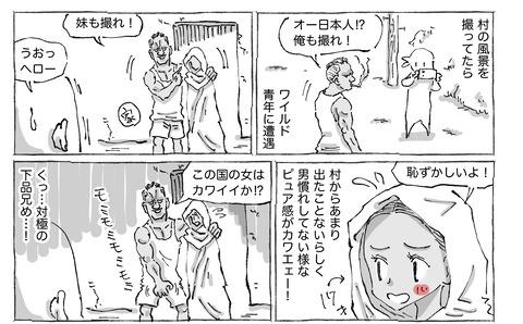 SNS漫画【25】①