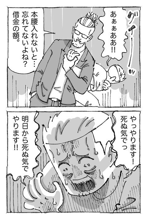 【青年と日本女子】1211