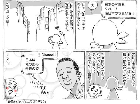 海外旅日記【182】②