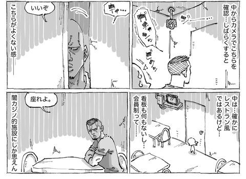 シビれめし【21】①2