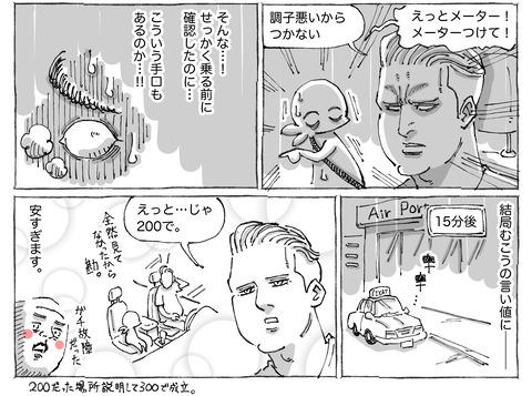 海外旅日記【136】②