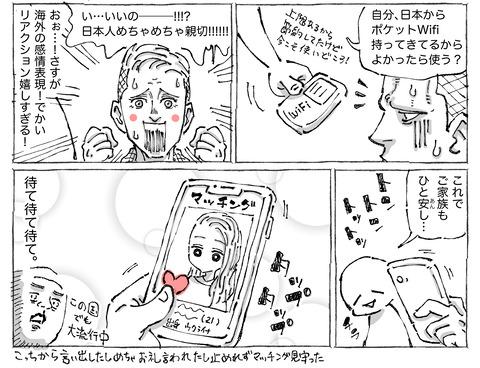 SNS漫画【49】2