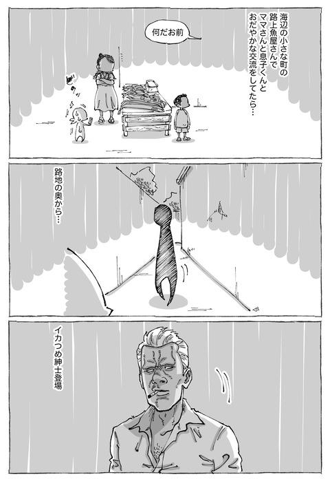 【魚屋集落】3