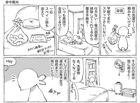 海外旅日記【189】①