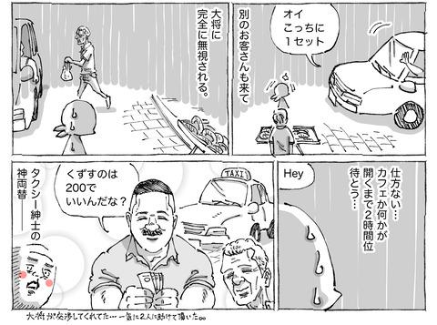 海外旅日記【115】②