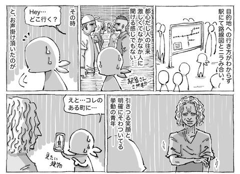 SNS漫画【90】①