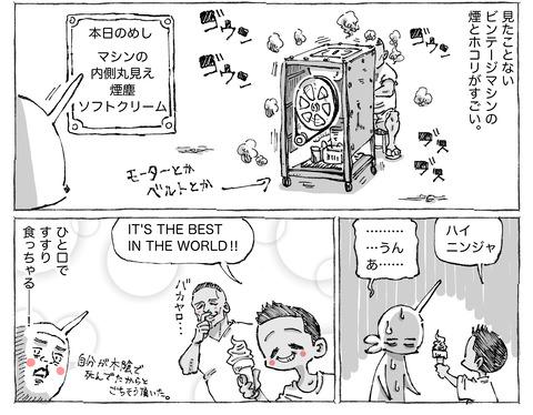 シビれめし【4】②2